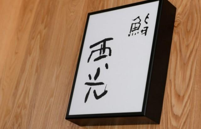 鮨 西光のメイン画像2