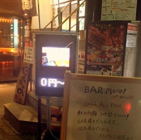 BAR MOONのメイン画像1