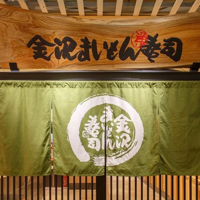 金沢まいもん寿司センター南のメイン画像1
