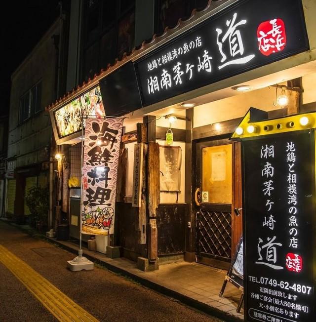 湘南茅ヶ崎 道 長浜店のメイン画像1