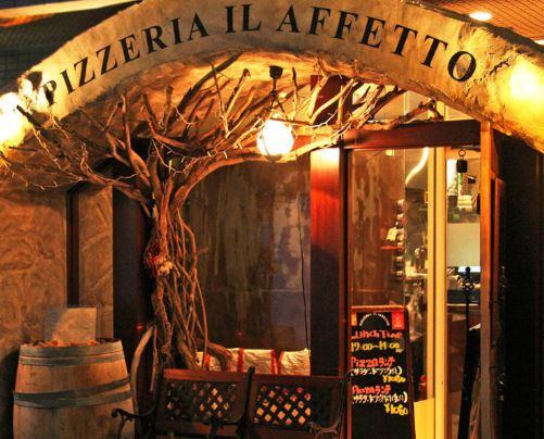 PIZZERIA IL AFFETTOのメイン画像1