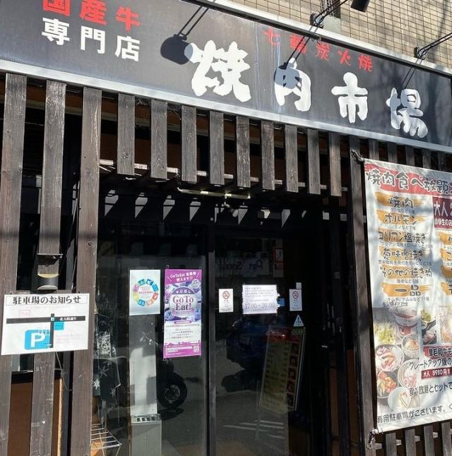 焼肉市場 高野店のメイン画像1