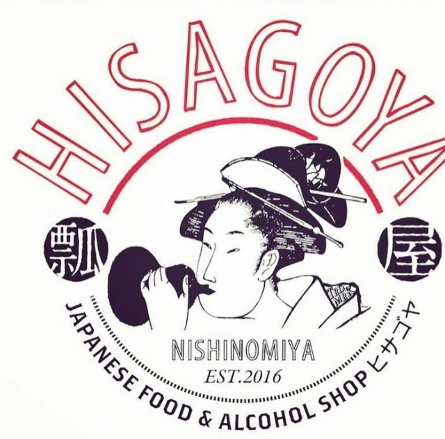 居酒屋 Hisagoyaのメイン画像1