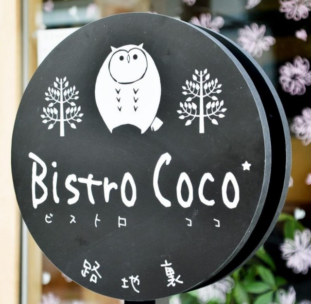 Bistro Coco 路地裏のメイン画像1