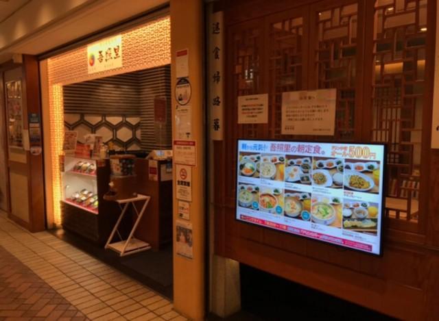 吾照里 横浜東口ポルタ店のメイン画像1