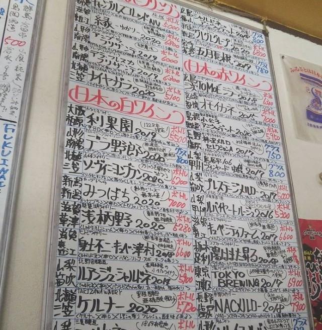 日本ワインと日本酒 三寒四温のメイン画像2