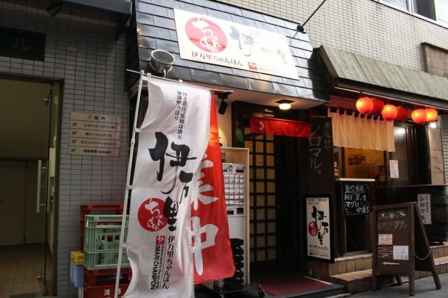 伊万里ちゃんぽん 新橋店のメイン画像1