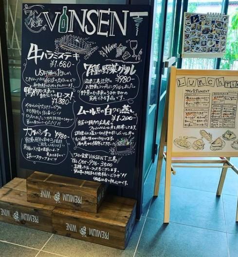 ワイン食堂 VINSENT 三島店のメイン画像1