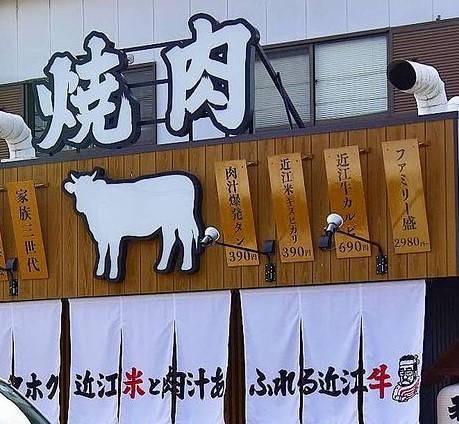 近江焼肉ホルモンすだく 栗東店のメイン画像1
