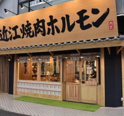 近江焼肉ホルモンすだく 南彦根店のメイン画像1