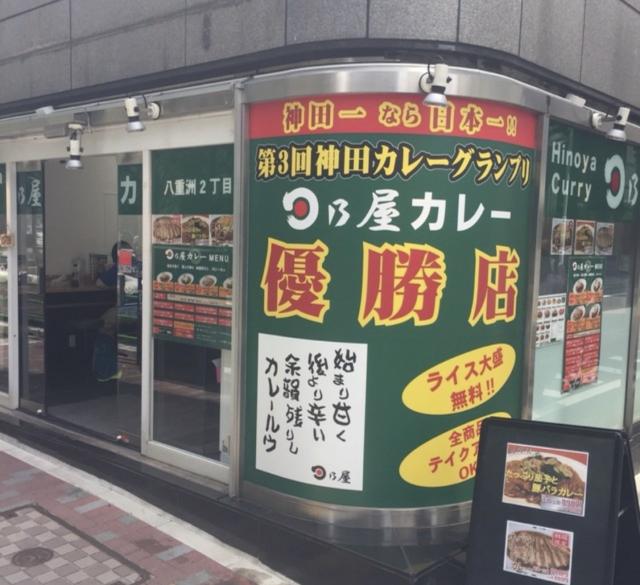 日乃屋カレー 八重洲二丁目店のメイン画像1