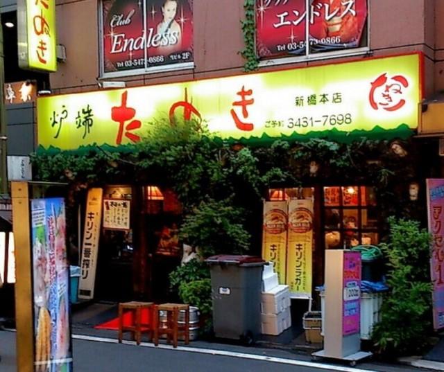 たぬき 新橋本店のメイン画像1