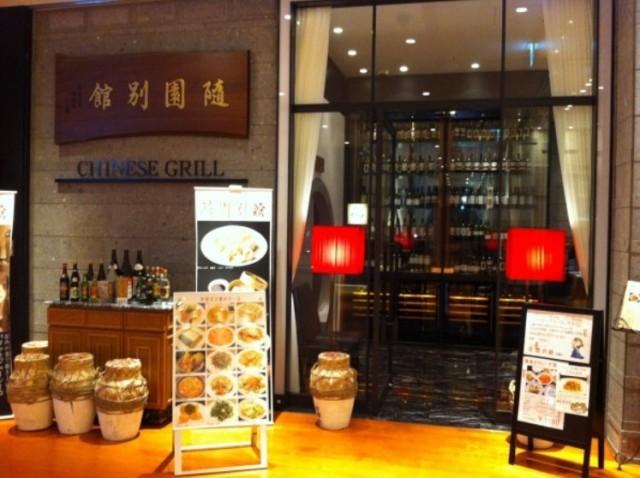 隨園別館 京橋店のメイン画像1