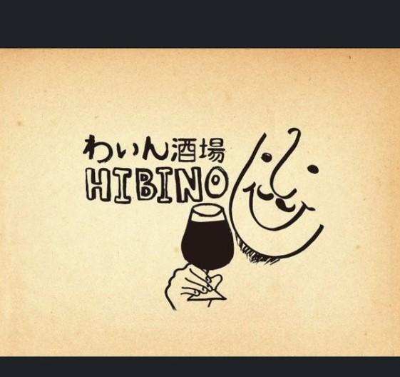 わいん酒場 HIBINOのメイン画像2