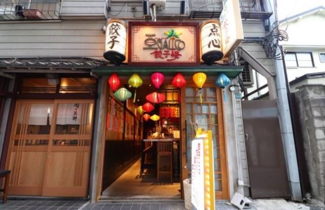 アガリコ餃子楼 池袋店のメイン画像1