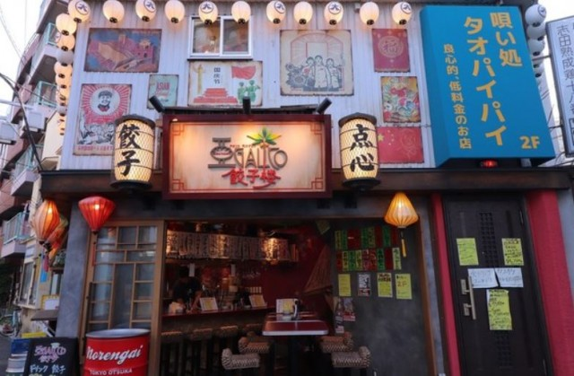 アガリコ餃子楼  大塚店のメイン画像1