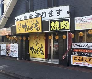 炭火焼肉カルビ庵 藤井寺店のメイン画像1