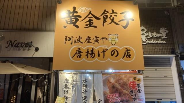 黄金餃子と唐揚げの店 阿波座寅やのメイン画像1