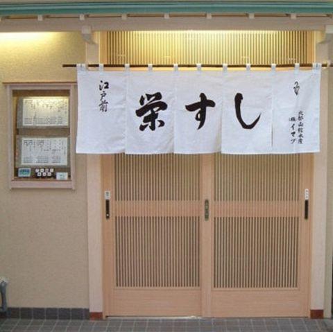 栄寿司のメイン画像1