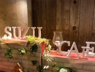 SUZU CAFE ‐jinnan‐のメイン画像1