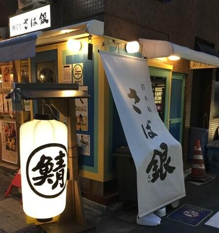 さば銀 八重洲店のメイン画像1