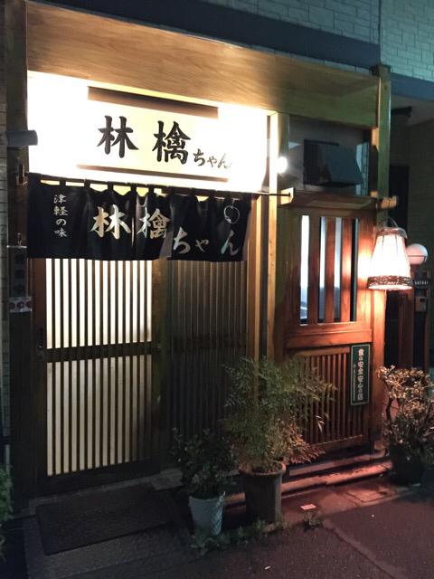 津軽の味 林檎ちゃんのメイン画像1