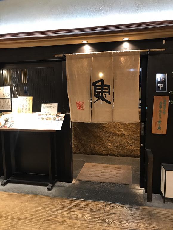 魚匠 銀平 丸の内店のメイン画像1