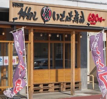 魚がし天ぷら/いさば寿司/鯵丼内浦のメイン画像2