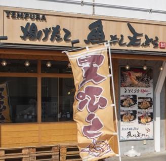 魚がし天ぷら/いさば寿司/鯵丼内浦のメイン画像1