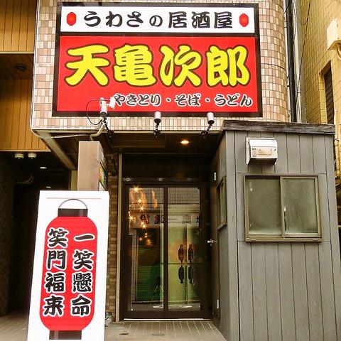 天亀次郎(焼鳥専用室)のメイン画像1