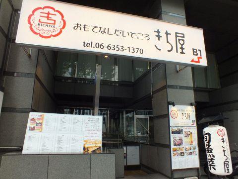 きち屋 南森町店のメイン画像1
