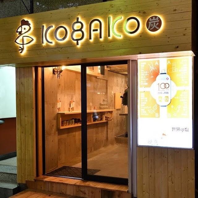 KOBAKOのメイン画像1