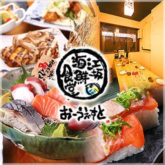 江坂海鮮食堂 おーうえすとのメイン画像1
