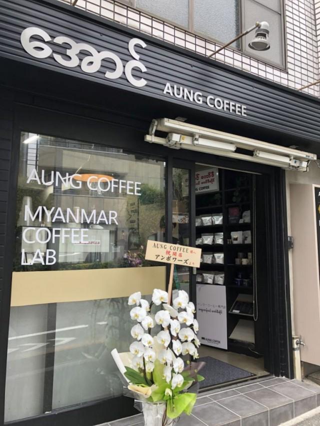 AUNG COFFEEのメイン画像1