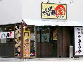 濃厚つけめん まる家いわき本店 ホール・キッチンスタッフ(アルバイト)募集!