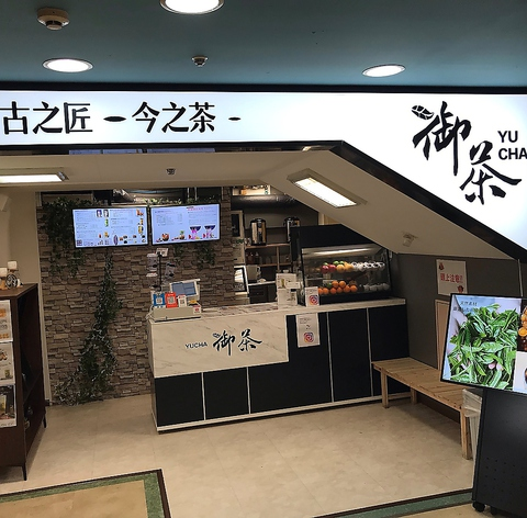 御茶 Yucha 生タピオカ&フルーツティー専門店 中野本店のメイン画像1
