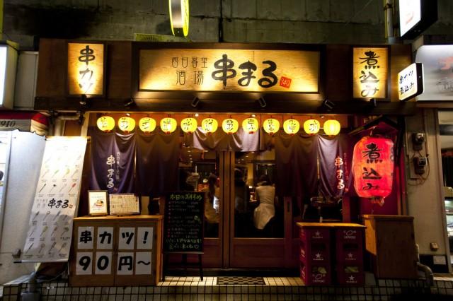 西日暮里酒場 串まるのメイン画像1