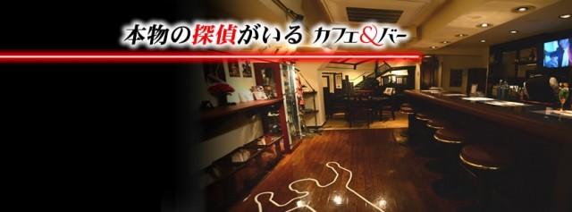 探偵 cafe プログレスの画像1
