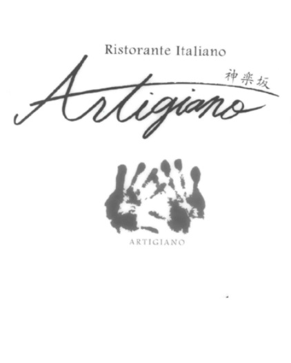 アルティジャーノ 神楽坂のメイン画像2