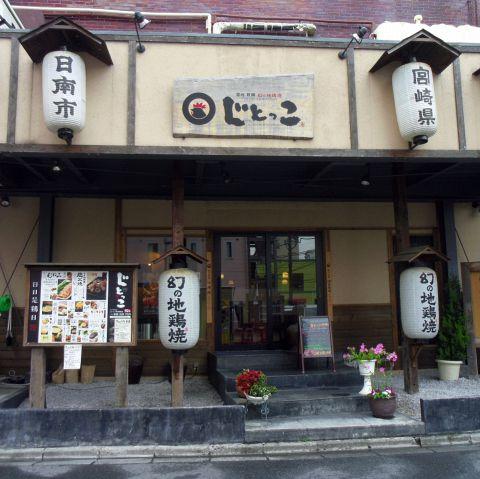 じとっこ 熊谷駅前店のメイン画像1