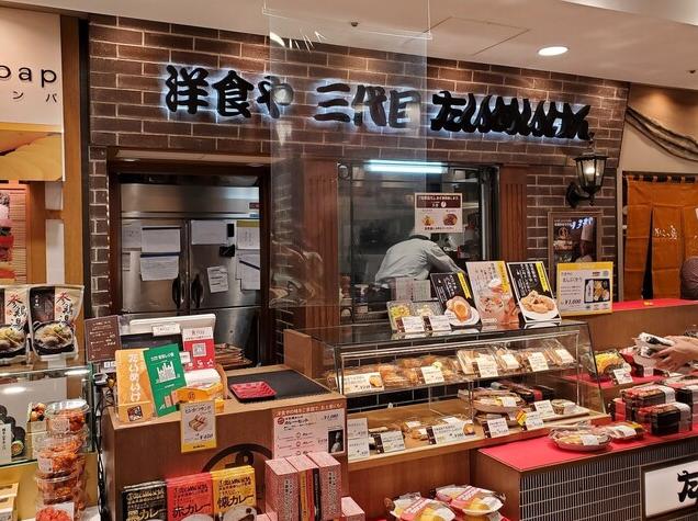 三代目たいめいけん 大丸東京店のメイン画像1