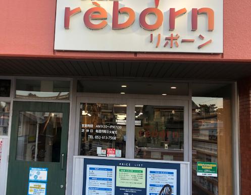 美容室reborn