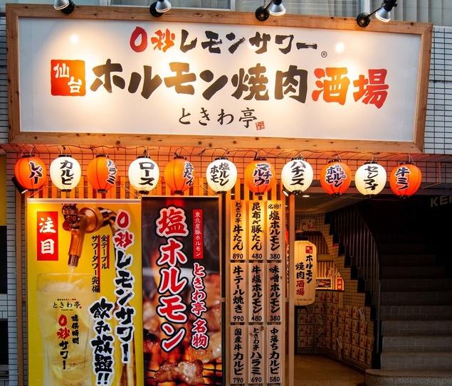 0秒レモンサワー 仙台ホルモン焼肉酒場 ときわ亭 船橋駅前店のメイン画像1