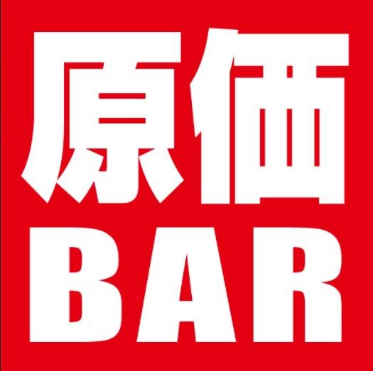 原価BAR 赤坂見附の画像1