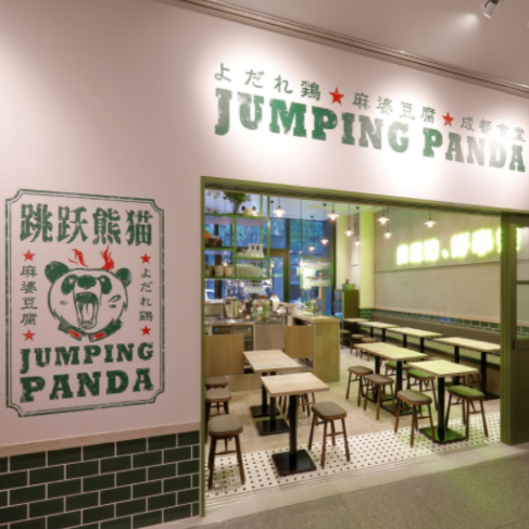 JUMPING PANDA 丸の内のメイン画像1