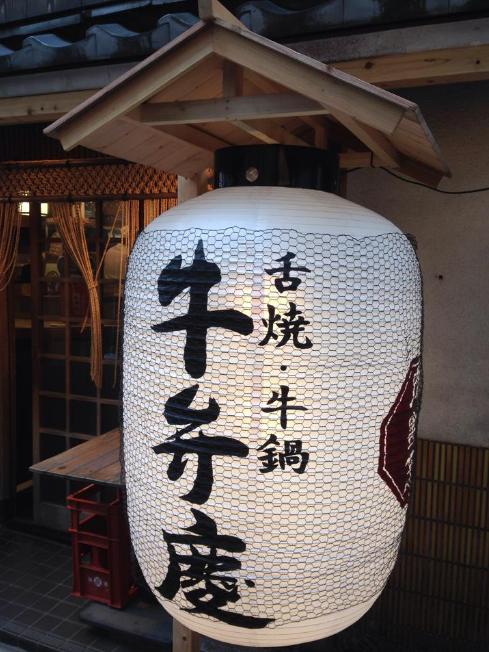 肉割烹 牛弁慶 新橋総本店のメイン画像1