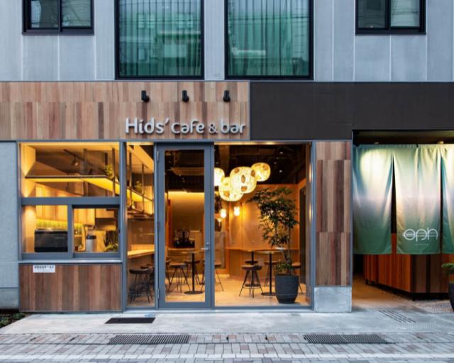 Hids' cafe and barのメイン画像1