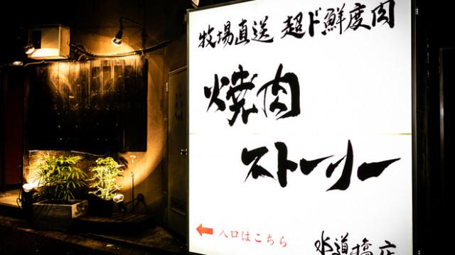 焼肉ストーリー 水道橋店のメイン画像1