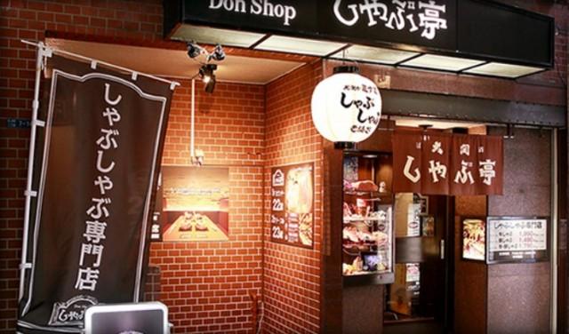 しゃぶ亭 三ツ寺筋店のメイン画像1