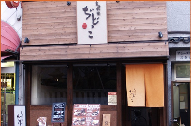 ぢどっこ 平野町店のメイン画像1